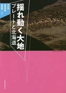 『揺れ動く大地』上野健一