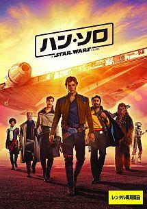 ハン・ソロ/スター・ウォーズ・ストーリー MovieNEX(Blu-ray&DVD)