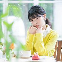 谷村奈南『Sunny Spot』