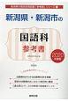 新潟県・新潟市の国語科 参考書 2020 新潟県の教員採用試験「参考書」シリーズ4