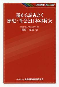 『税から読みとく歴史・社会と日本の将来』モニーク・ショーメット
