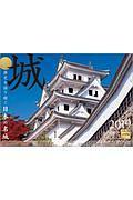 城 歴史を語り継ぐ日本の名城 カレンダー 2019