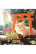 開運にゃんこカレンダー 2019