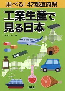 調べる!47都道府県 工業生産で見る日本