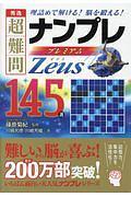 秀逸 超難問ナンプレプレミアム145選 Zeus-ゼウス-