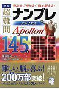 名品 超難問ナンプレプレミアム145選 Apollon