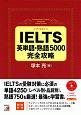 IELTS英単語・熟語5000完全攻略 MP3 CD-ROM付き