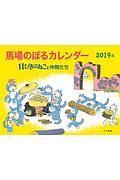馬場のぼるカレンダー 11ぴきのねこと仲間たち 2019
