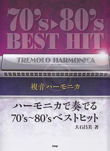 大石昌美『複音ハーモニカ ハーモニカで奏でる1970's~1980'sベストヒット』