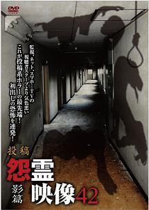 投稿 怨霊映像42 影篇