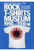 『ROCK T-SHIRTS MUSEUM 1990-2010編 別冊2nd』藤原裕