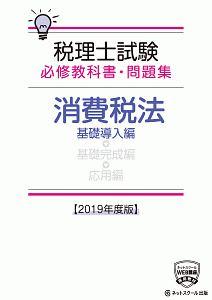 『税理士試験 必修教科書・問題集 消費税法基礎導入編 2019』荻野清子