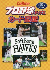 ザメディアジョン『Callbee プロ野球チップスカード図鑑 福岡ソフトバンクホークス』