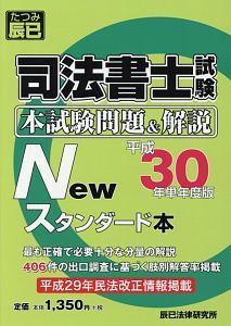 『司法書士試験 本試験問題&解説 Newスタンダード本 平成30年』辰已法律研究所