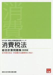 消費税法 総合計算問題集 基礎編 税理士試験受験対策シリーズ 2019