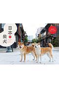 日本の柴犬カレンダー 2019