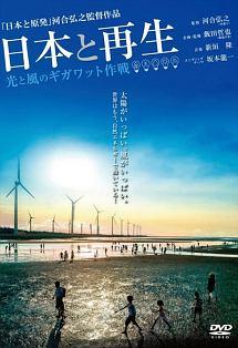 「日本と原発」河合弘之監督作品 日本と再生 光と風のギガワット作戦