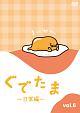 ぐでたま ~日常編~ Vol.6