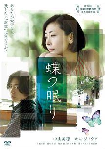 近藤綾『蝶の眠り』
