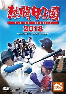 熱闘甲子園2018 ~第100回記念大会 55試合完全収録~