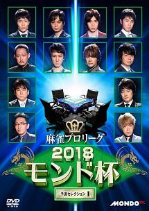 麻雀プロリーグ 2018モンド杯 予選セレクション(1)