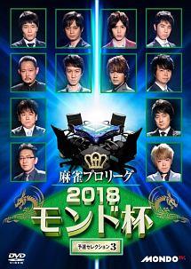 麻雀プロリーグ 2018モンド杯 予選セレクション(3)