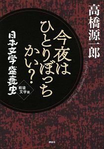 『今夜はひとりぼっちかい? 日本文学盛衰史 戦後文学篇』永井路子