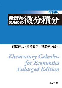 『経済系のための微分積分<増補版>』瀧澤武信