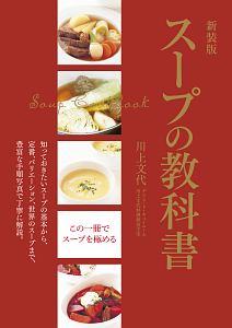 スープの教科書<新装版>