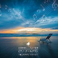熊本マリ『自律神経にここちよい音楽 ピアノ・クールダウン~極上のメロディ・コレクション~』