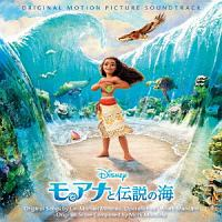 モアナと伝説の海 オリジナル・サウンドトラック