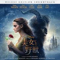 美女と野獣 オリジナル・サウンドトラック -デラックス・エディション-