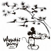 和楽器ディズニー Music Selection