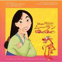 ムーラン オリジナル・サウンドトラック 日本語版
