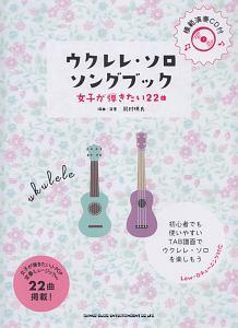 『ウクレレ・ソロ・ソングブック-女子が弾きたい22曲- 模範演奏CD付』岡村明良