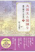 『大国主と国譲り 倭の国から日本へ3』阿上万寿子