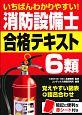 いちばんわかりやすい!消防設備士6類 合格テキスト