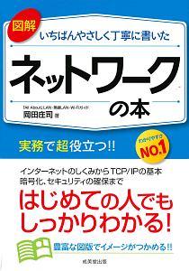 岡田庄司『図解 いちばんやさしく丁寧に書いた ネットワークの本』