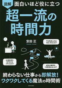 安田正『面白いほど役に立つ 図解 超一流の時間力』