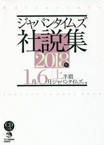 ジャパンタイムズ社説集 2018年上半期 CD付き