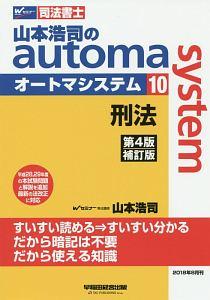 司法書士 山本浩司のautoma system<第4版・補訂版> 刑法