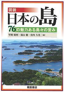 図説 日本の島