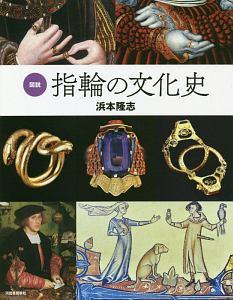 浜本隆志『図説 指輪の文化史』