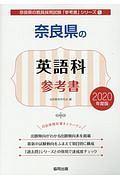 協同教育研究会『奈良県の英語科 参考書 2020 奈良県の教員採用試験「参考書」シリーズ5』