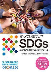 日本ユニセフ協会『知っていますか?SDGs』