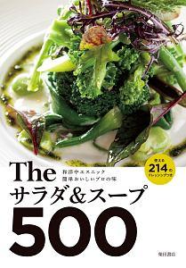 Theサラダ&スープ500