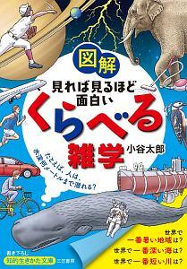 『図解 見れば見るほど面白い「くらべる」雑学』小谷太郎