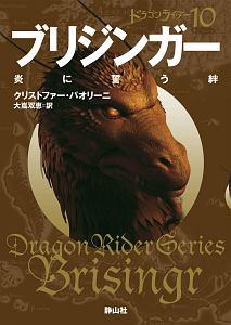 ブリジンガー 炎に誓う絆 ドラゴンライダー10