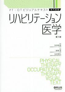 リハビリテーション医学 PT・OTビジュアルテキスト 専門基礎