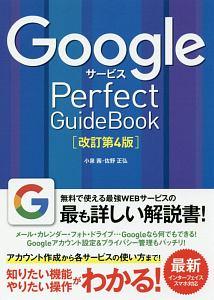 小泉茜『Googleサービス Perfect GuideBook<改訂第4版>』